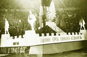 galini-erga-asfaleia'67