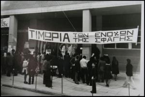παράρτημα, Πάτρα 11-1974