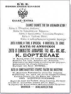 ethniki.enwsis.ellas.E.E.E.2jpg