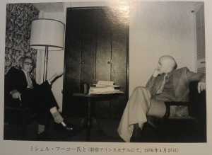 April 1978.Tokyo.m.foucault- Maruyama Masao