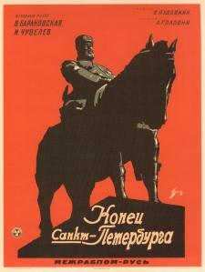Konets Sankt-Peterburga 1927.vsevolod.pudovkin