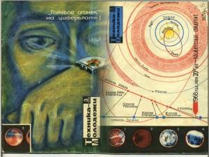 popular science magazine in Soviet Union4