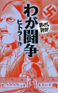 Mein_Kampf-Manga de Dokuha