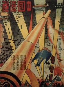 Tian Wu-zai1936