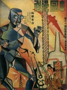 Zhong-xin1936
